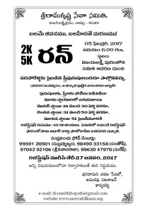 20170205 2k5k Run Pamphlet telugu A5
